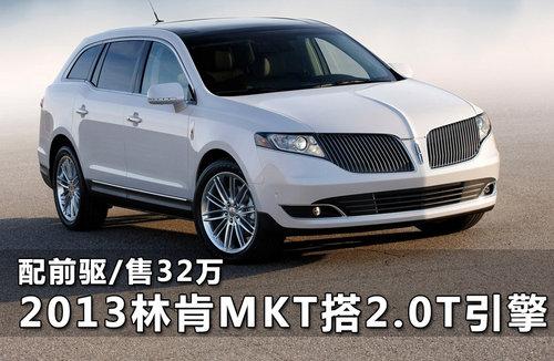 2013林肯MKT搭2.0T引擎 配四驱/售32万