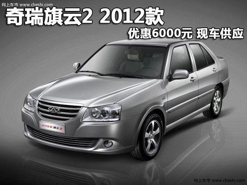 奇瑞旗云2 2012款优惠6000元 现车供应