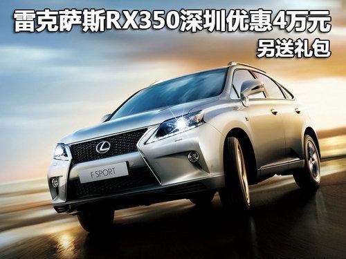 雷克萨斯RX350深圳优惠4万元 另送礼包