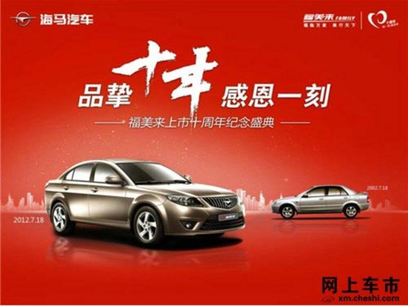 海马普力马mpv车型钜惠6000元 图片浏览 高清图片