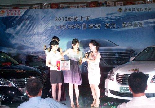 2012新款皇冠8月4日惠州俊峰上市发布会高清图片