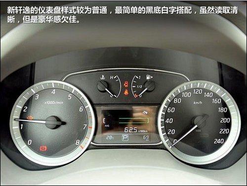 东风日产新轩逸上市 泰州天辰店实拍_领航员_泰州车市