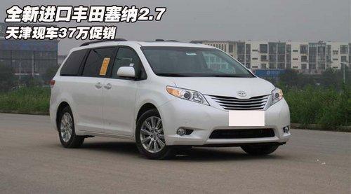 全新进口丰田塞纳2.7 天津现车37万促销高清图片