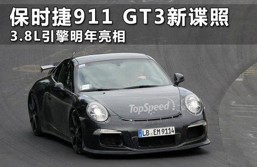 保时捷911 gt3新谍照 3.8l引擎明年亮相   此次派克峰国际高清图片