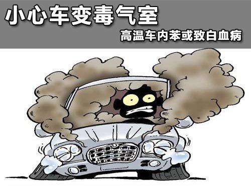 小心车变毒气室 高温车内苯或致白血病