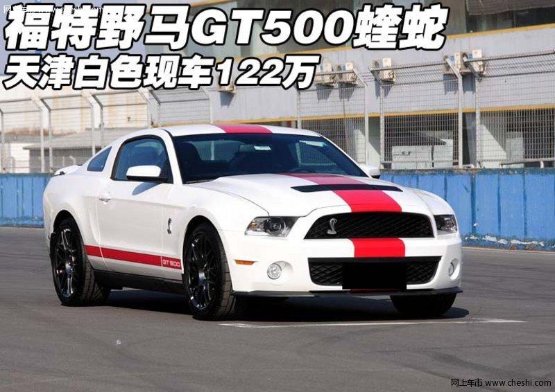 福特野马GT500蝰蛇 天津白色现车122万 图片浏览高清图片