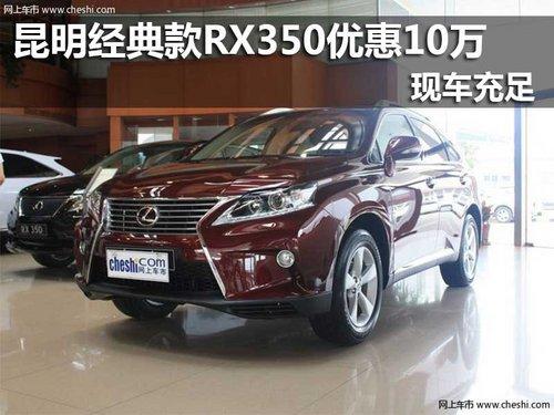 雷克萨斯经典款RX350车型优惠10万元