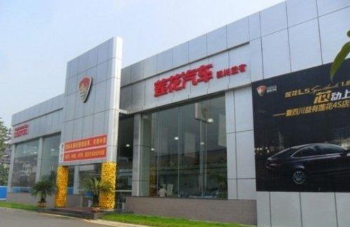 莲花汽车西南区域技术中心所在地--四川益有4S店-莲花西南区域技术...图片 25484 500x324