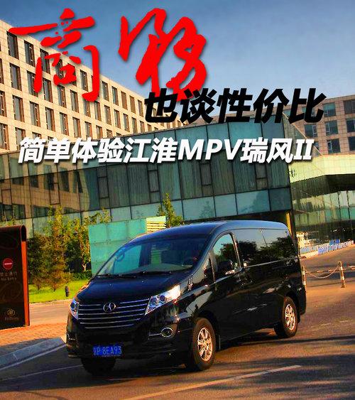 商务也谈性价比 简单体验江淮MPV瑞风II