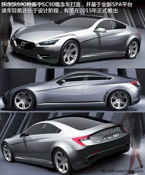 沃尔沃即将投产S90车型售价约70 90万元高清图片