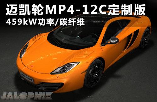 迈凯轮MP4-12C定制版 459kW功率/碳纤维