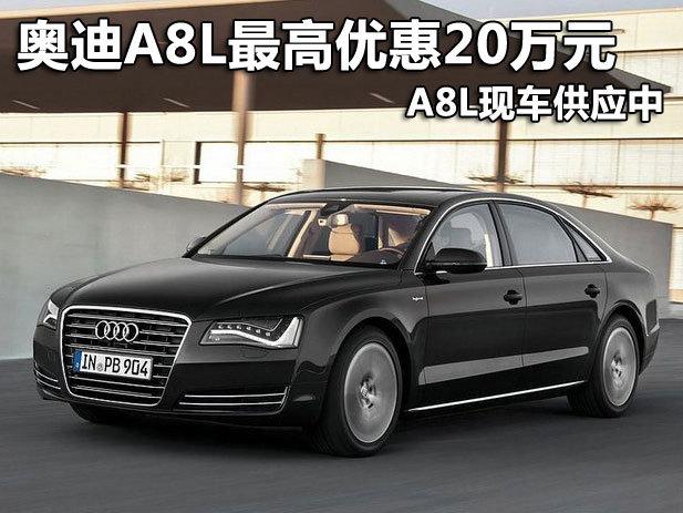 奥迪A8L最高优惠20万元 A8L现车供应中高清图片