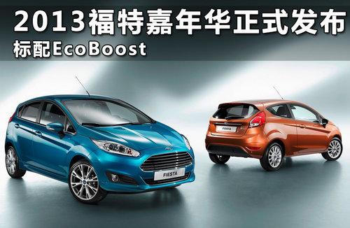 2013福特嘉年华正式发布 标配EcoBoost