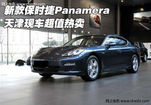新款保时捷Panamera  天津现车超值热卖