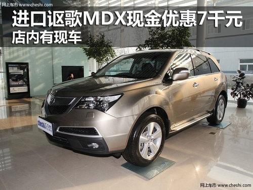 讯】   作为本田汽车的高端品牌, 近期在广州地区购买讴歌MDX,高清图片