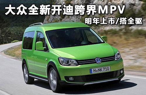 大众全新开迪跨界MPV 明年上市/搭全驱