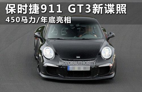 保时捷911 GT3新谍照 450马力/年底亮相