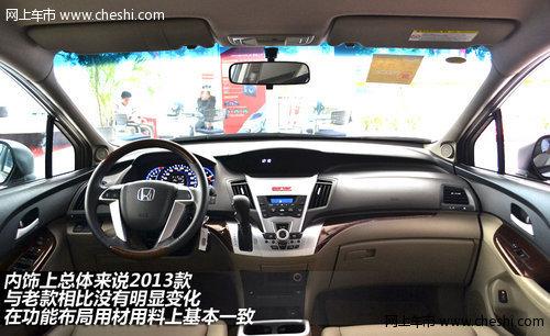 上海站实拍2013款奥德赛之内饰高清图片