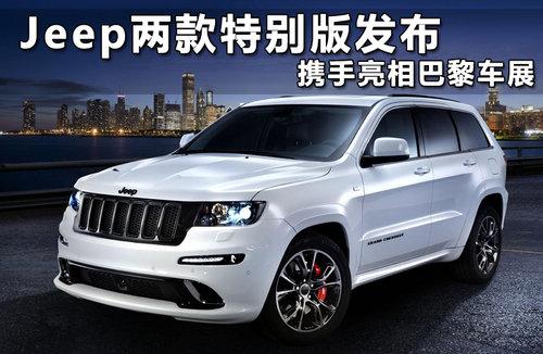 Jeep两款特别版发布 携手亮相巴黎车展