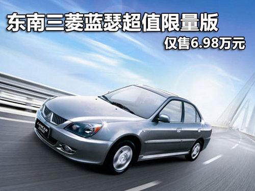 东南三菱蓝瑟超值限量版 仅售6.98万元