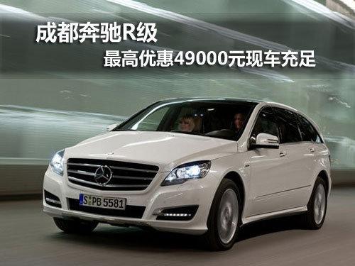 成都奔驰R级 最高优惠49000元现车充足