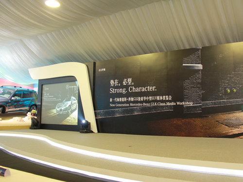 奔驰全新GLK正式上市 售41.8-55.8万元