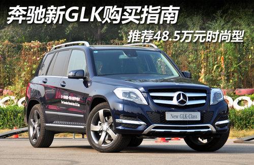 奔驰新GLK购买指南 推荐48.5万元时尚型