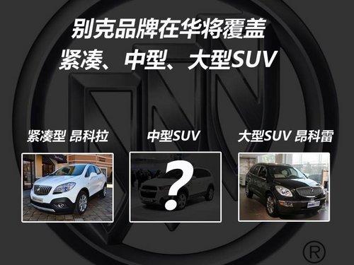 或与科帕奇同平台 别克中型SUV有望推出