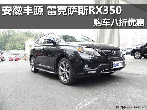 安徽丰源 雷克萨斯RX350 购车八折优惠