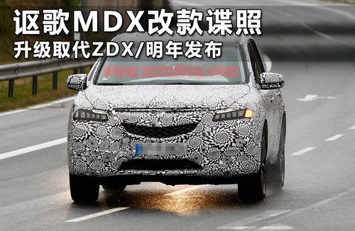 讴歌MDX改款谍照 升级取代ZDX/明年发布