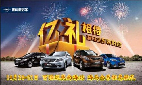 海马   汽车   南海宝迪店将携海马   普力马   2013款出席高清图片