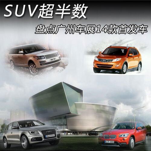 广州车展14款新车 SUV车型占据半壁江山