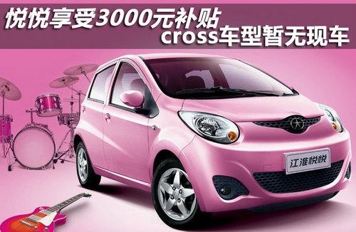 悦悦享受3000元补贴 cross车型暂无现车