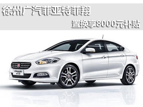 徐州泰和先锋广汽菲亚特4s店 高清图片