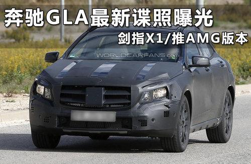 奔驰GLA最新谍照曝光 剑指X1/推AMG版本