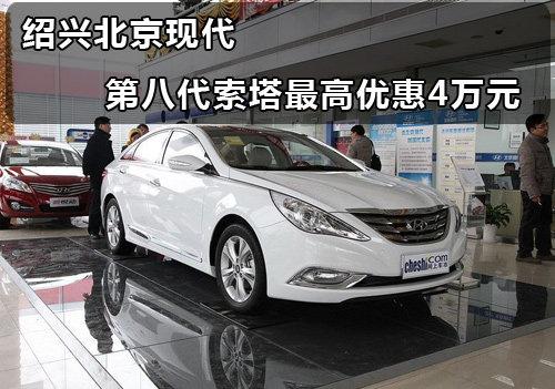 绍兴北京现代 第八代索塔最高优惠4万元