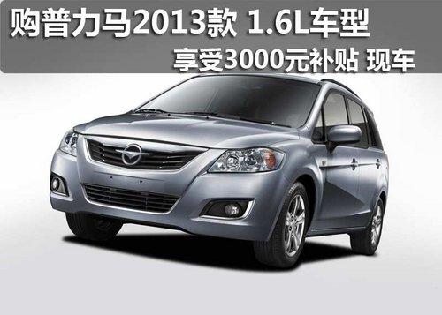 海马13款普力马1.6l 享3千元补贴 现车高清图片