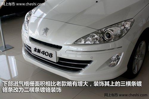 e动新战略 网上车市台州实拍标致新408