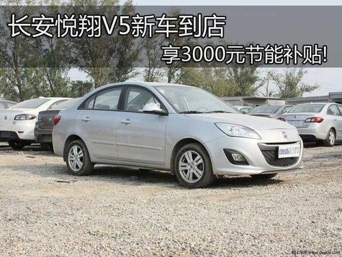 长安悦翔V5新车到店 享3000元节能补贴
