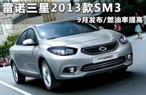 雷诺三星SM5改款发布 与日产天籁同平台