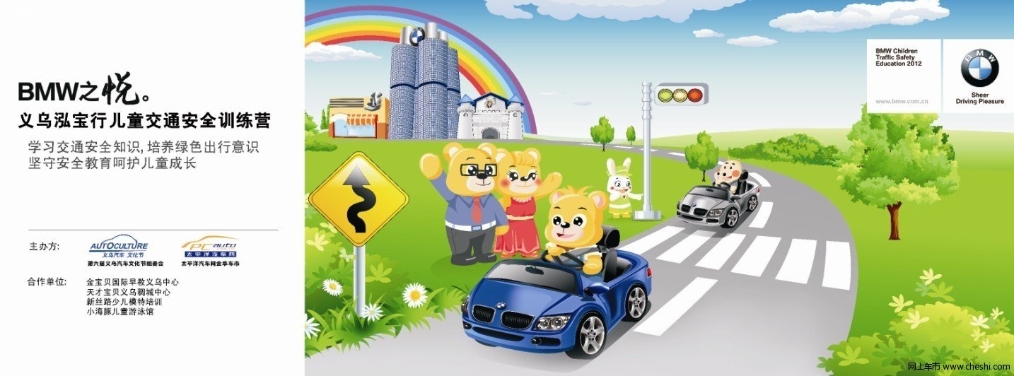 bmw儿童交通安全训练营加盟义乌汽车节