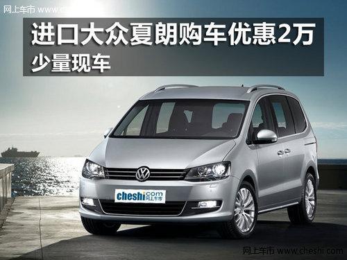 进口大众夏朗购车优惠2万元 少量现车高清图片
