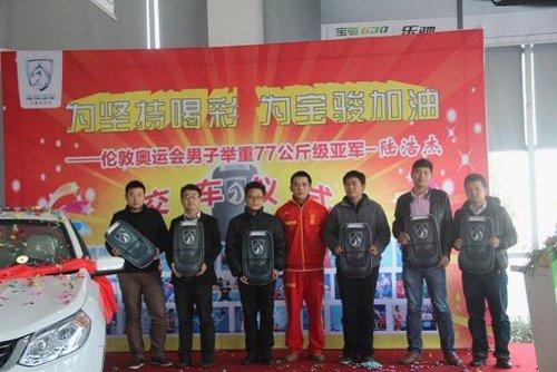 奥运选手陈浩杰正式加入宝骏大家庭