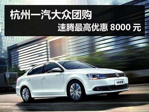 杭州一汽大众团购 速腾最高优惠8000元