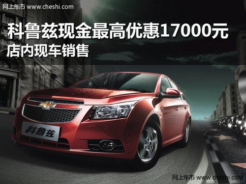 科鲁兹现金最高优惠17000元 现车销售