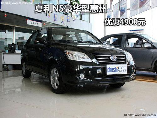 购夏利M5豪华型惠州优惠4900元 限量5台