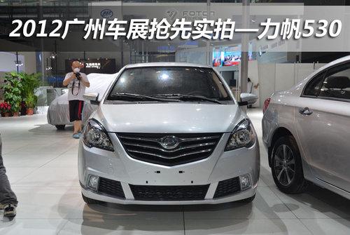2012广州国际车展 重庆力帆530抢先实拍