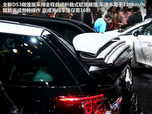 2012年广州车展 炫酷DS3敞篷版实拍详解