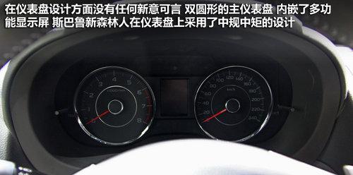 添主动安全系统 广州车展实拍新森林人