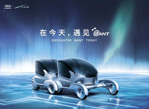奇瑞新风云2亮相广州 12月上市目标赛欧